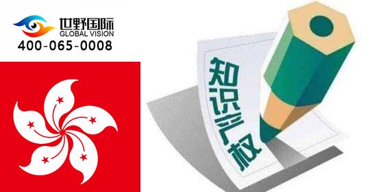 香港的版权法图片