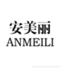 安美丽(ANMEILI)